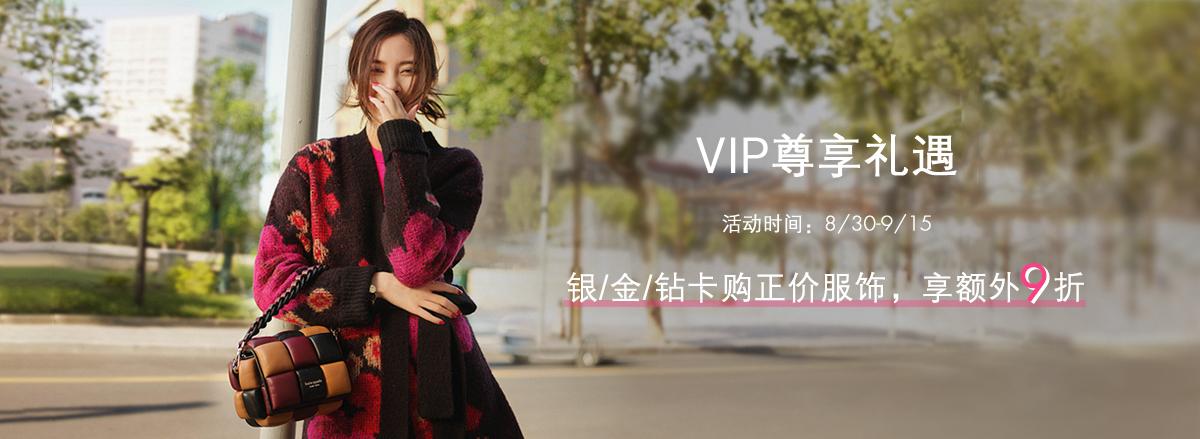 VIP尊享礼遇